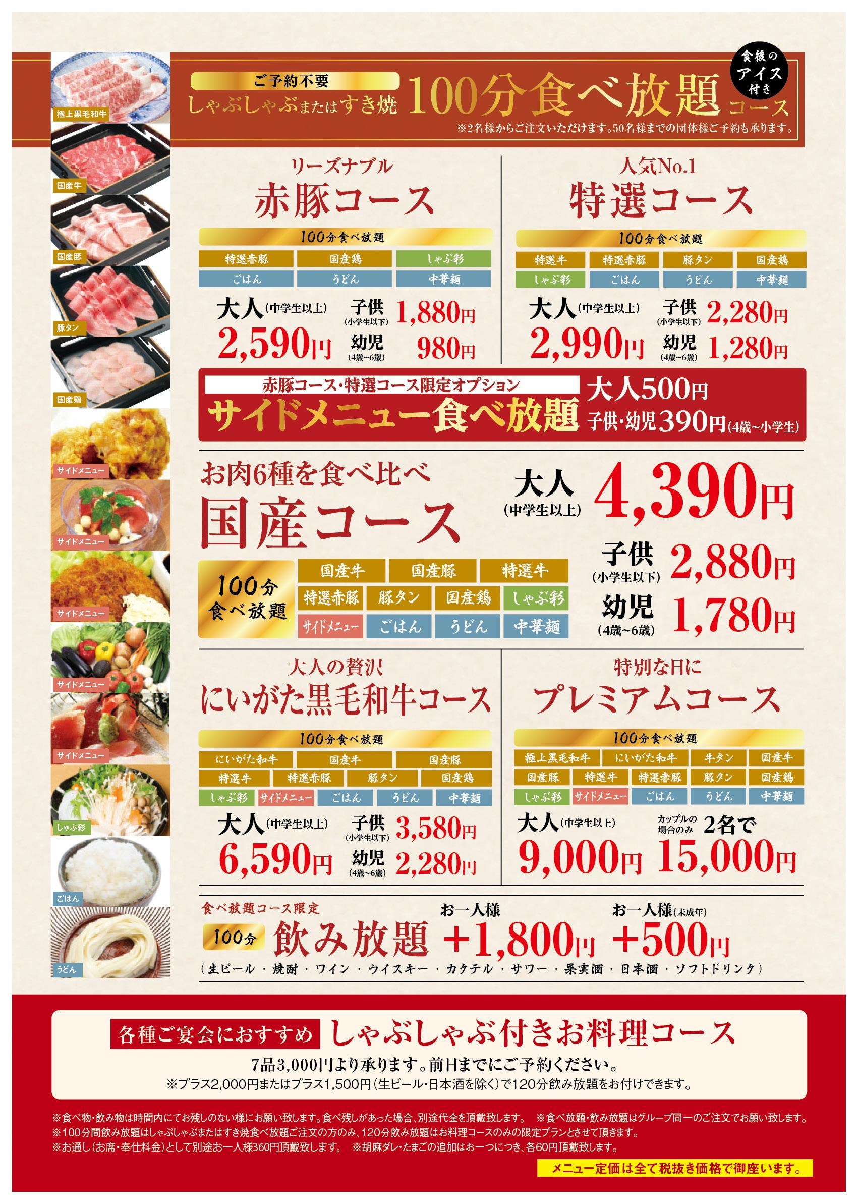 メニュー 食べ放題01
